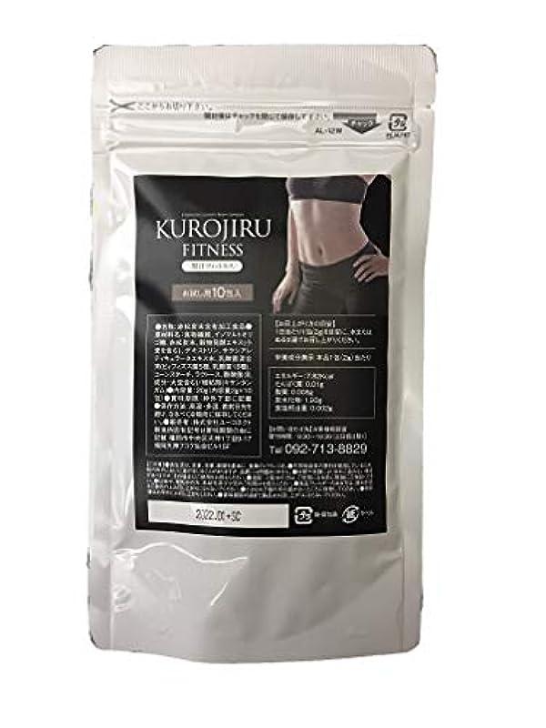 傷つける誕生日かかわらず黒汁フィットネス(KUROJIRU FITNESS) 10包 チャコールクレンズ 赤松活性炭 オリゴ糖 サラシアエキス 酵素