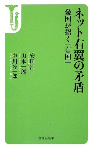 ネット右翼の矛盾 憂国が招く「亡国」 (宝島社新書)の詳細を見る