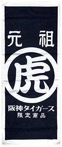 阪神タイガース 元祖虎 フェイスタオル