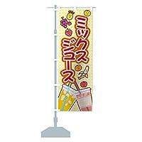 ミックスジュース のぼり旗 サイズ選べます(コンパクト45x150cm 左チチ)
