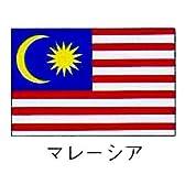 旗 世界の国旗 マレーシア 90×135