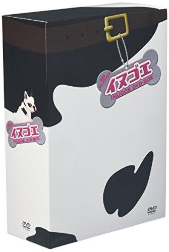 イヌゴエ DVD‐BOX