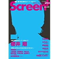 Screen+プラス vol.40 (SCREEN特編版)