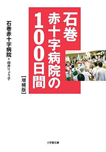 石巻赤十字病院の100日間 【増補版】 (小学館文庫)
