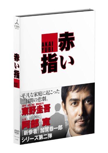 赤い指 [DVD]
