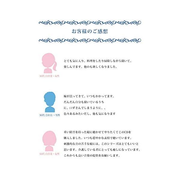 リラクシング・ピアノ~ベスト ディズニー・コレ...の紹介画像4