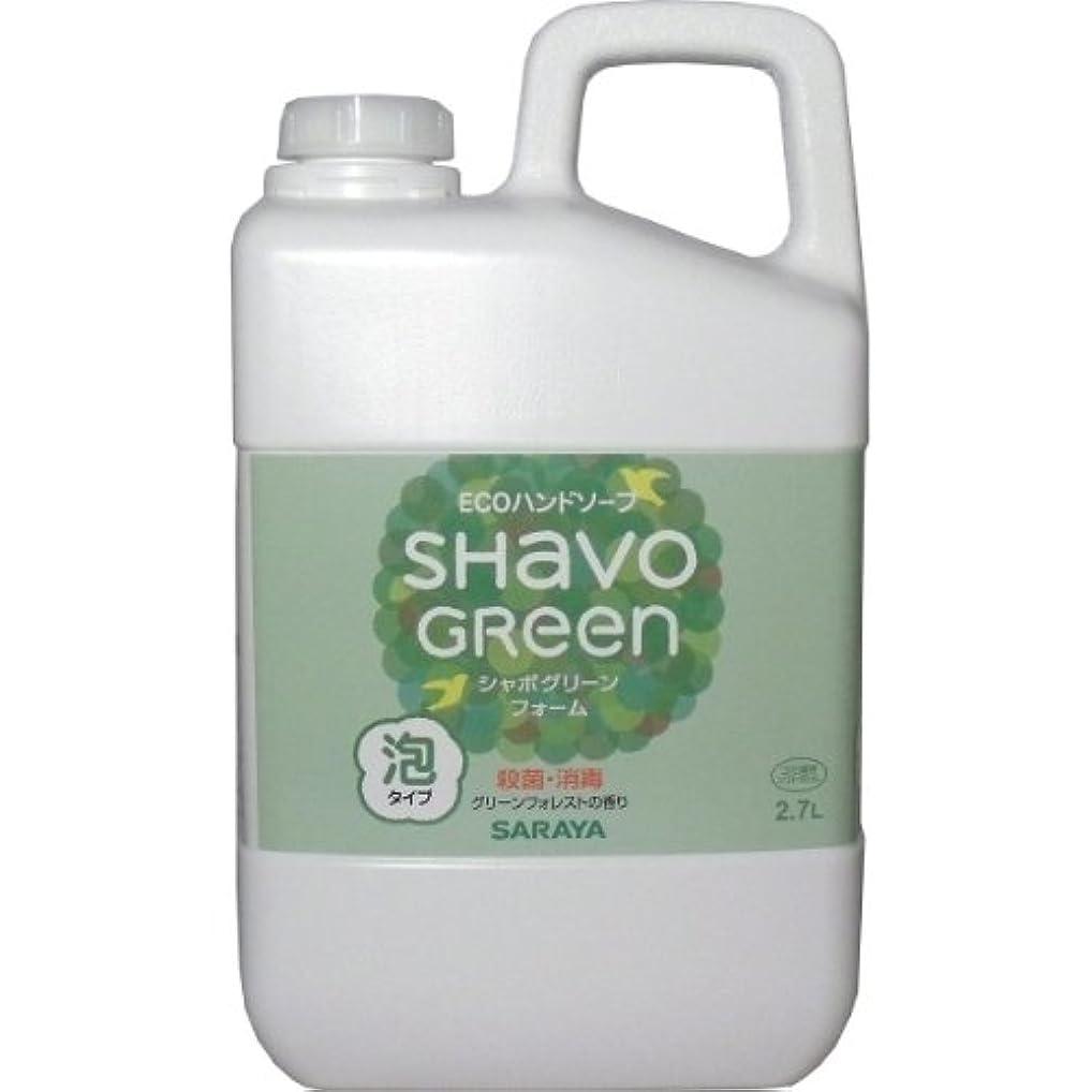 消毒する良いなるサラヤ SARAYA 泡ででてくる薬用ハンドソープ シャボグリーンフォーム 【詰め替え用】 大容量タイプ 2.7L