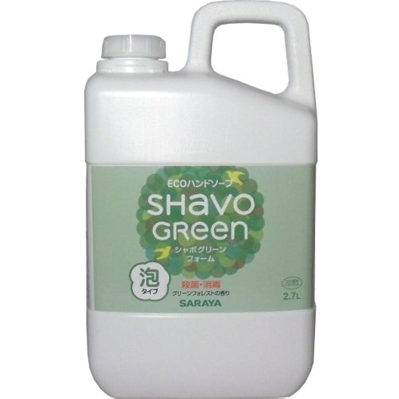 作物低い汚染サラヤ SARAYA 泡ででてくる薬用ハンドソープ シャボグリーンフォーム 【詰め替え用】 大容量タイプ 2.7L