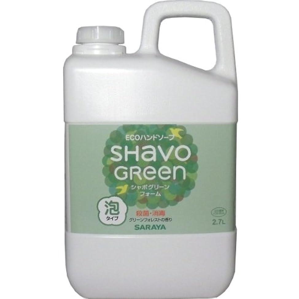 渇きポータブル工業化するシャボグリーン フォーム 2.7L 詰め替え用 ×2セット