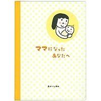 学研ステイフル 出産祝いメッセージブック ママと赤ちゃん E100-20