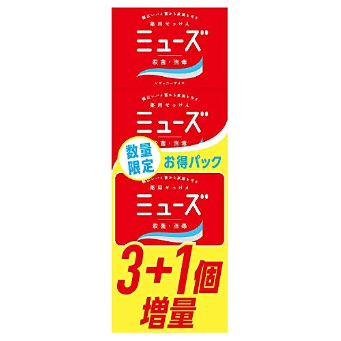半円元気炭水化物【医薬部外品】ミューズ石鹸レギュラー 3+1限定品