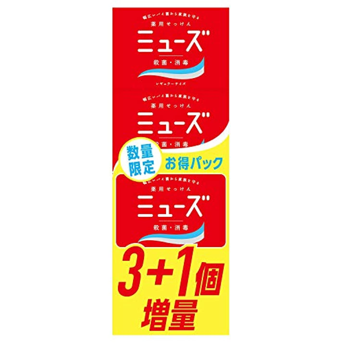 炭素永久振りかける【医薬部外品】ミューズ石鹸レギュラー 3+1限定品