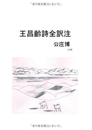 王昌齢詩全訳注 3訂版の詳細を見る