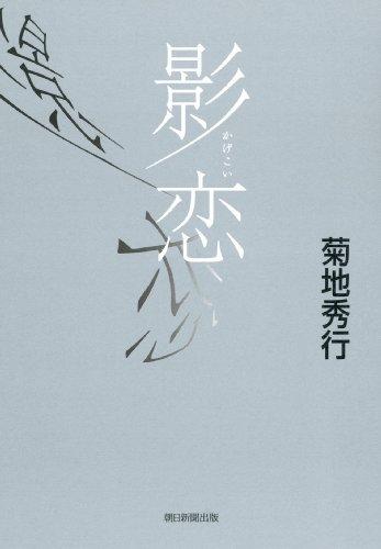 影恋 / 菊地秀行
