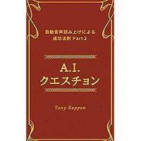 A.I.クエスチョン: 自動音声読み上げによる成功法則Part2 A.I.成功法則 (マキコミブックス)