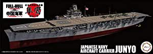 フジミ模型 1/700 帝国海軍シリーズ No.40EX-1 日本海軍航空母艦 隼鷹 昭和19年フルハルモデル (エッチングパーツ付き) プラモデル FH40EX-1