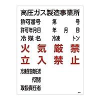 高圧ガス標識 「高圧ガス製造事業所 火気厳禁 立入禁止」 高302/61-3383-31