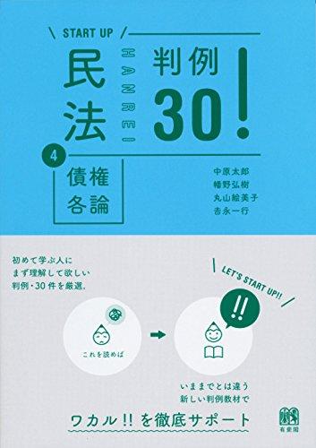 民法4債権各論 判例30! (START UP)