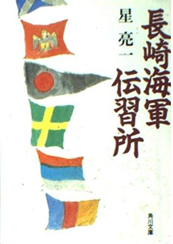 長崎海軍伝習所 (角川文庫)
