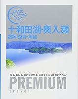 おとな旅プレミアム 十和田湖・奥入瀬 盛岡・遠野・角館 (おとな旅PREMIUM)
