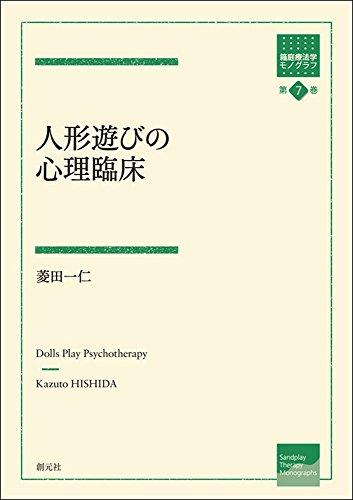 人形遊びの心理臨床 (箱庭療法学モノグラフ 第7巻)