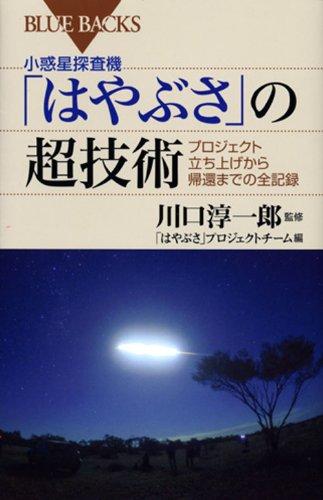 小惑星探査機「はやぶさ」の超技術—プロジェクト立ち上げから帰還までの全記録 (ブルーバックス)