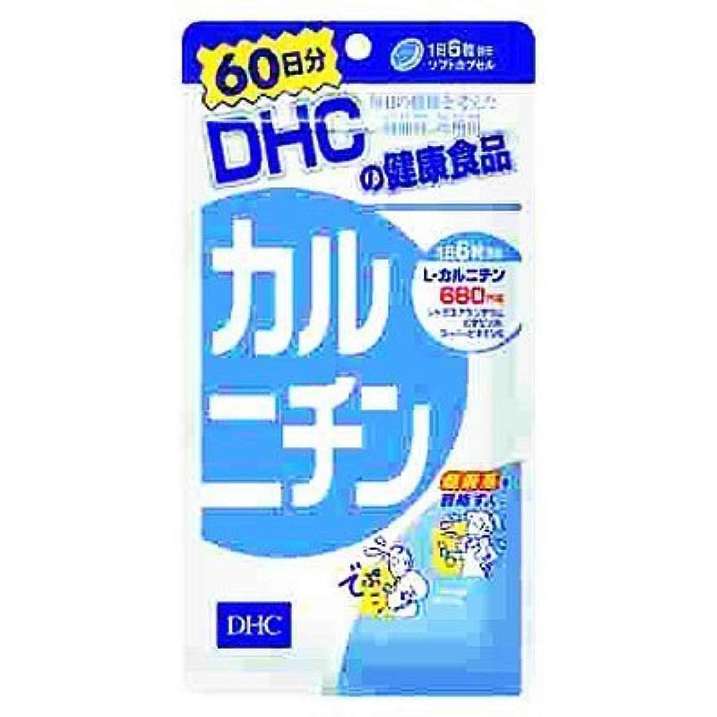 注釈試してみる事DHC60日分カルニチン