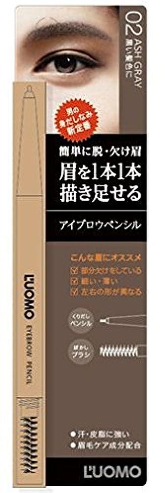 かすかな依存する重大ルオモ アイブロウペンシル 02 アッシュグレー