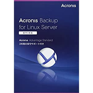 Acronis Backup for Linux Server (v11.5) incl. AAS BOX (3年保守付)