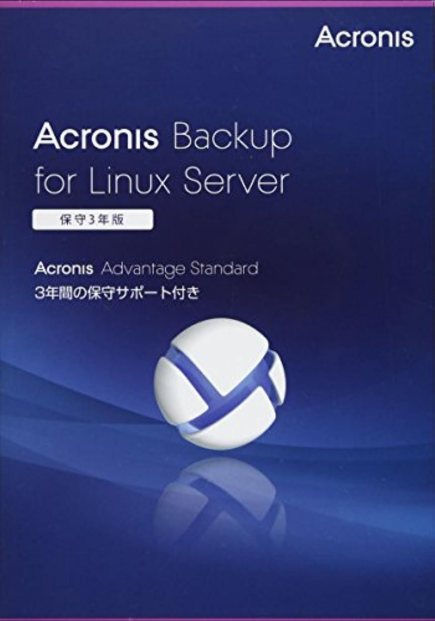 サワー大脳口径Acronis Backup for Linux Server (v11.5) incl. AAS BOX (3年保守付)