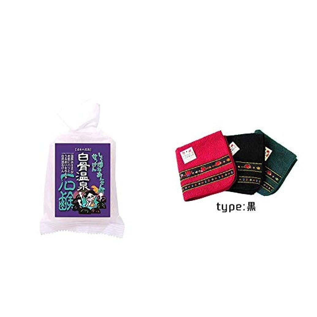 床を掃除する感覚リース[2点セット] 信州 白骨温泉石鹸(80g)?さるぼぼ 刺繍ミニタオル【黒】