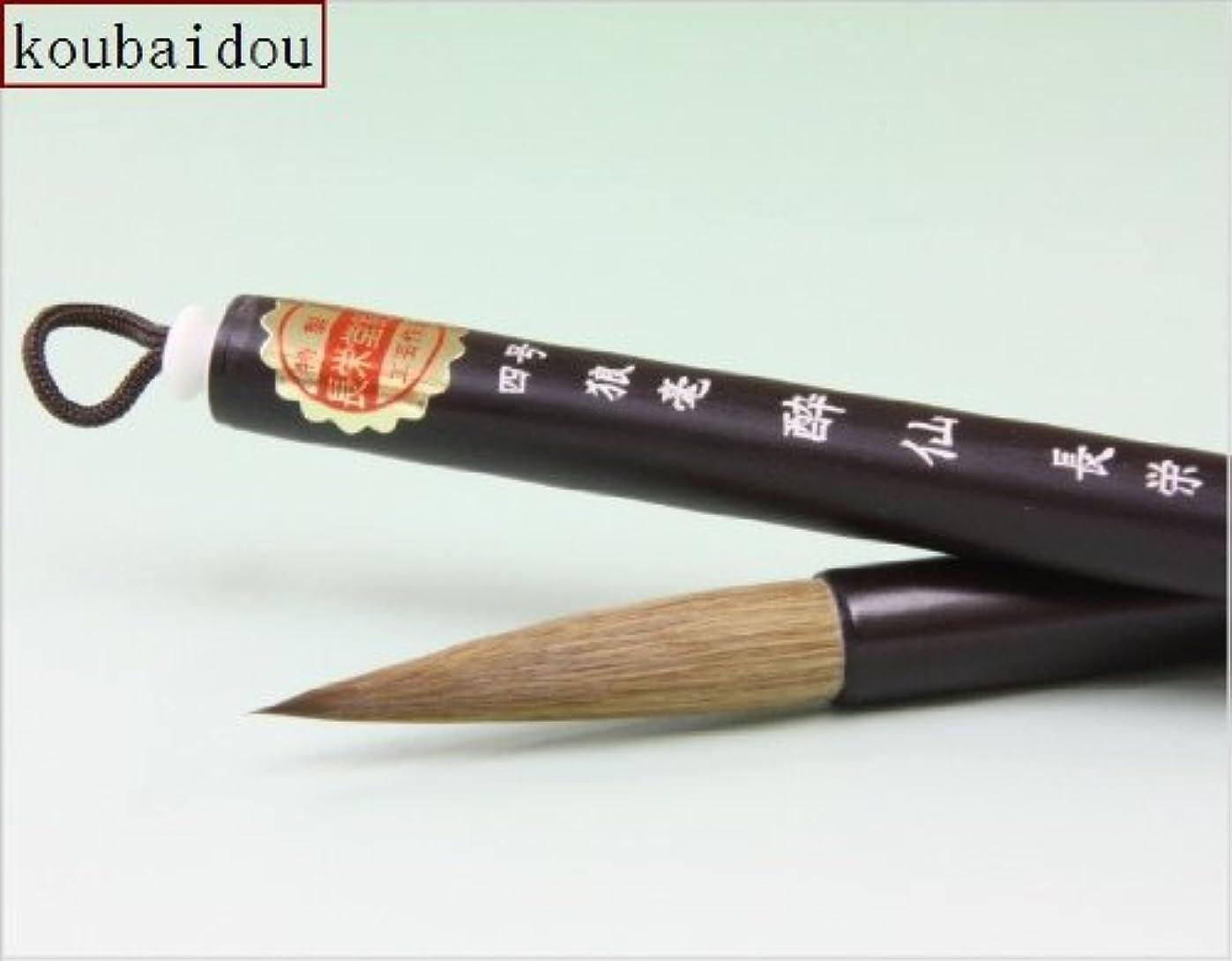 キャプション頭痛ウール長栄堂 酔仙(4号) 半紙用筆 最高級イタチ毛 16050