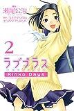 ラブプラス Rinko Days(2) (週刊少年マガジンコミックス) 画像