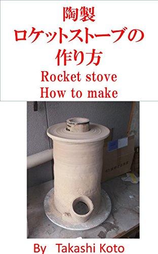 ロケットストーブの作り方