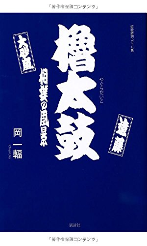 櫓太鼓 相撲の風景―短歌詩詞・ポエム集