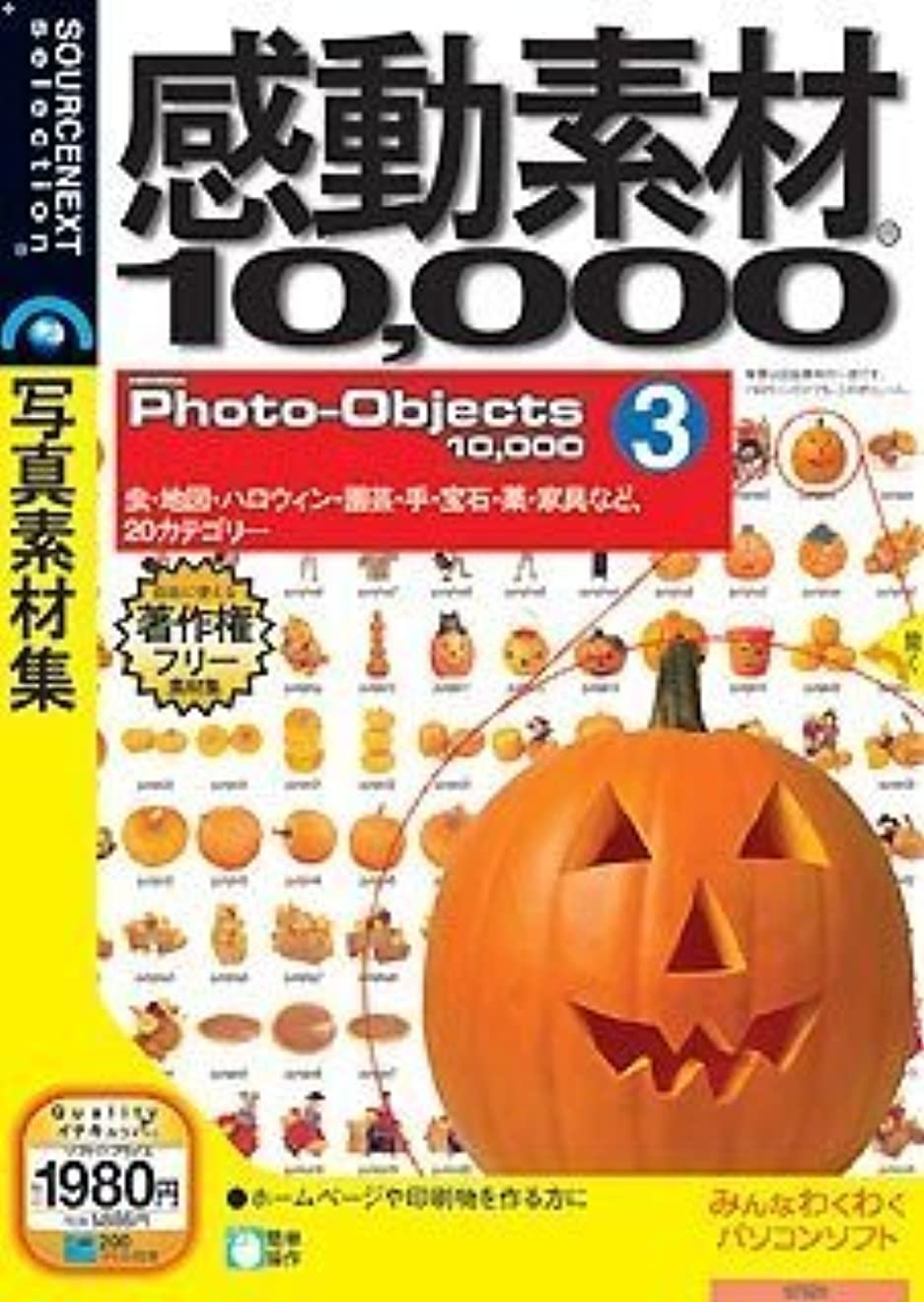 遺伝的復活させるヒューム感動素材10000 HEMERA Photo-Objects 3 (税込1980円版)(説明扉付きスリムパッケージ版)