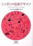 ニッポンの伝承デザイン イラストに見る図像とかたち