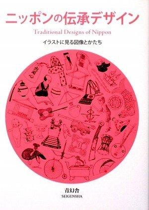 ニッポンの伝承デザイン イラストに見る図像とかたちの詳細を見る