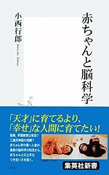 [小西行郎]の赤ちゃんと脳科学 (集英社新書)