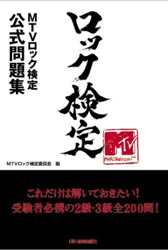 MTVロック検定 公式問題集 (CDジャーナルムック)の詳細を見る