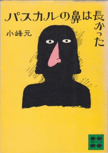 パスカルの鼻は長かった (1977年) (講談社文庫)の詳細を見る