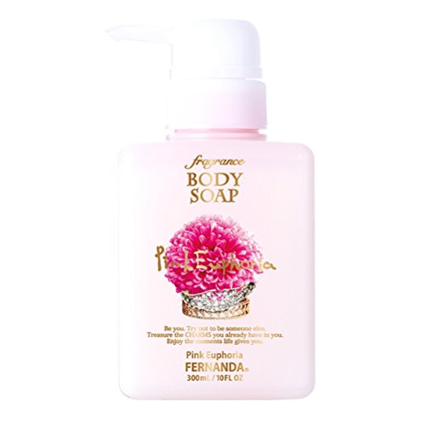 階下レンチ薬を飲むFERNANDA(フェルナンダ) Fragrance Body Soap Pink Euphoria (ボディソープ ピンクエウフォリア)