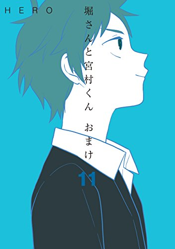 堀さんと宮村くん おまけ(11) (ガンガンコミックスONLINE)