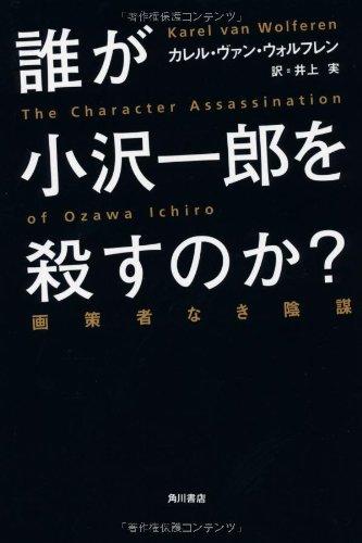 小沢一郎夫人「小沢は放射能が怖くて秘書と一緒に逃げた。日本のためになる人間ではない。離婚した」