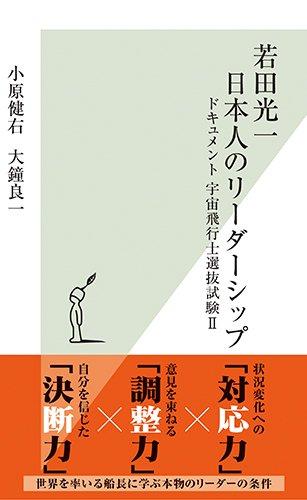 若田光一 日本人のリーダーシップ (光文社新書)