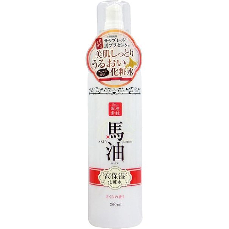 増加するくちばし傾向リシャン 馬油化粧水 (さくらの香り) (260mL)