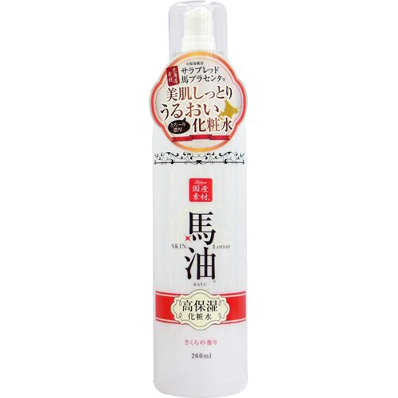 キャロライン成果後方リシャン 馬油化粧水 (さくらの香り) (260mL)