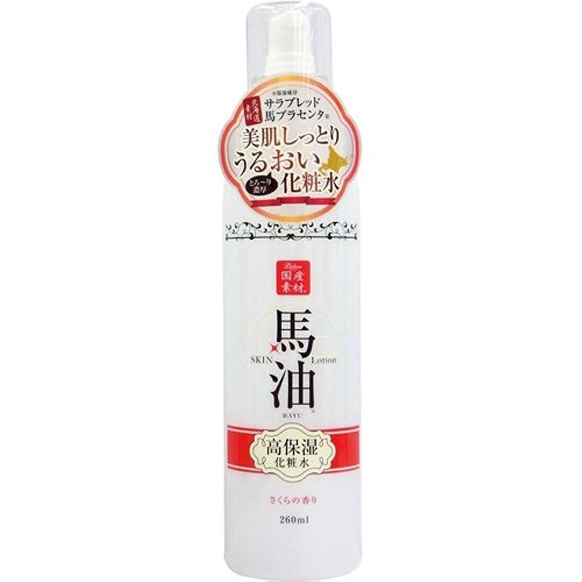 課す砂起業家リシャン 馬油化粧水 (さくらの香り) (260mL)