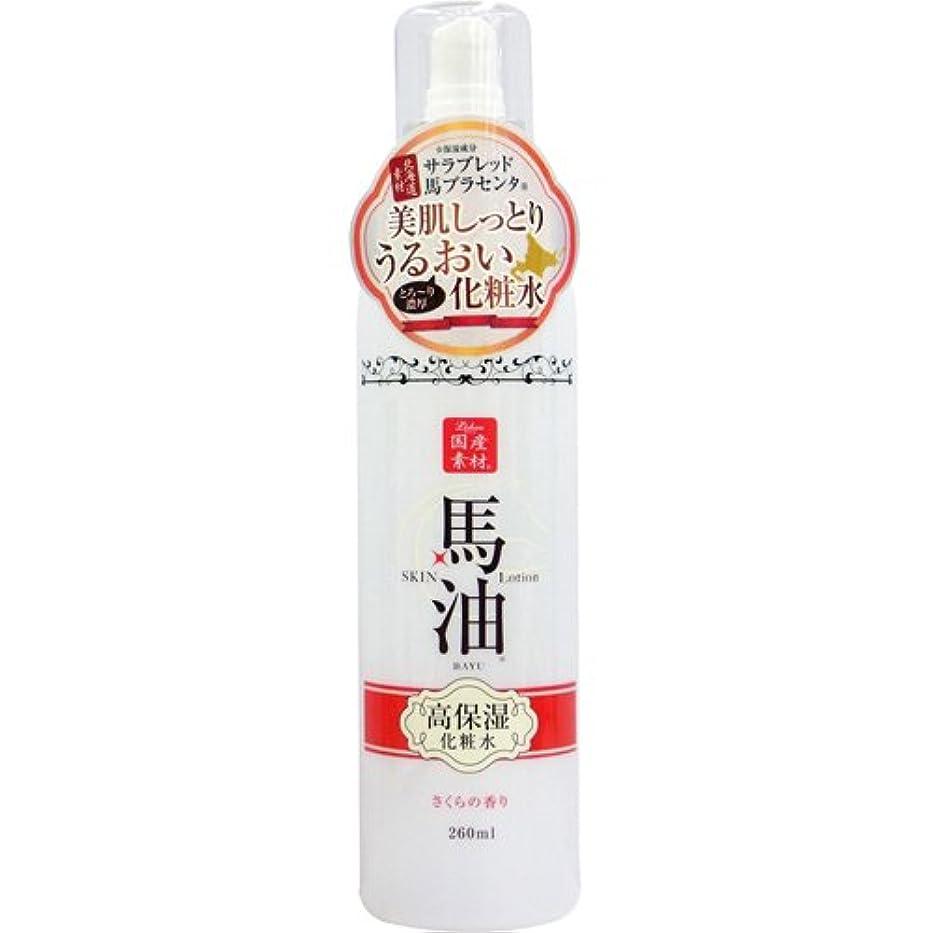 地中海ギャザー列車リシャン 馬油化粧水 (さくらの香り) (260mL)