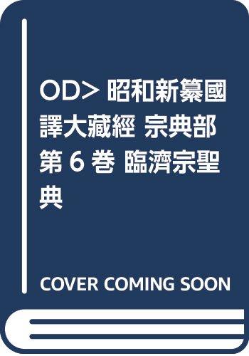 OD>昭和新纂國譯大藏經 宗典部 第6巻 臨濟宗聖典